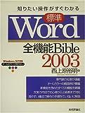 知りたい操作がすぐわかる標準Word2003全機能Bible―WindowsXP対応