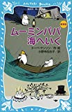 ムーミンパパ海へいく (新装版) (講談社青い鳥文庫)