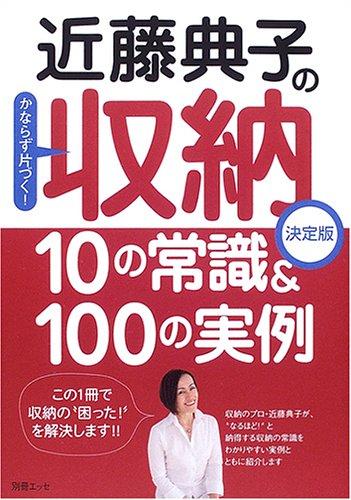 近藤典子の収納10の常識&100の実例―かならず片づく! (別冊エッセ)の詳細を見る