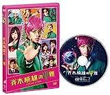 斉木楠雄のΨ難[DVD]
