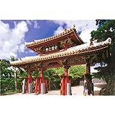 1000ピース 琉球王国のグスク及び関連遺跡群(50x75cm)