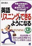 CD BOOK 英語リスニングができるようになる