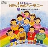 小学生のためのNEW! 心のハーモニー 5 ~演奏会・コンクールの歌I