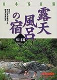 日本百名湯 露天風呂の宿・東日本編 (ジェイ・ガイド―日本の温泉シリーズ)