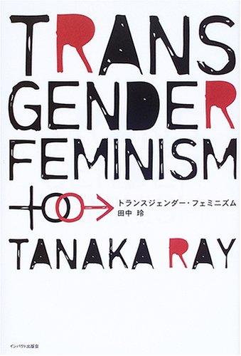 トランスジェンダー・フェミニズム