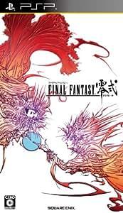 ファイナルファンタジー零式 - PSP