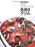 濱田美里の感激! ここまでできる魚焼きグリル
