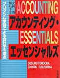アカウンティング・エッセンシャルズ―プログラム学習による会計学の要点