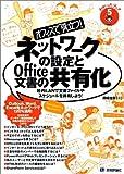 オフィスで役立つ!ネットワークの設定とOffice文書の共有化―社内LANで文書ファイルやスケジュールを共有しよう! (わかったブック)