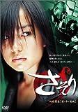 さそり 阿修羅道(前・中・後編)[DVD]