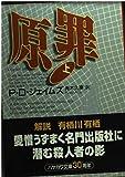 原罪〈上〉 (ハヤカワ・ミステリ文庫)