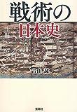 戦術の日本史 (宝島SUGOI文庫)