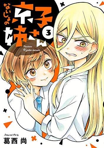 ないしょの京子姉さん(3) (サンデーうぇぶりコミックス)