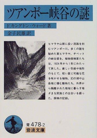 ツアンポー峡谷の謎 (岩波文庫)の詳細を見る