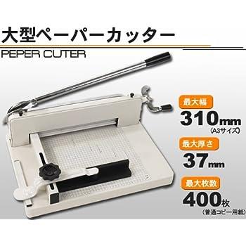 PLATA 大型ペーパー断裁機 PC009