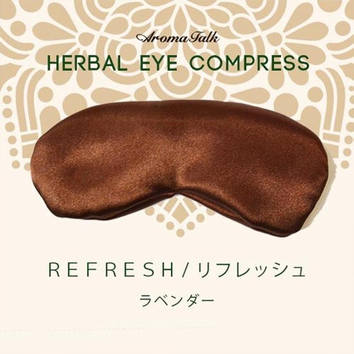 成功朝の体操をする生物学ハーバルアイコンプレス「リフレッシュ」茶/ラベンダーの爽やかなリラックスできる香り