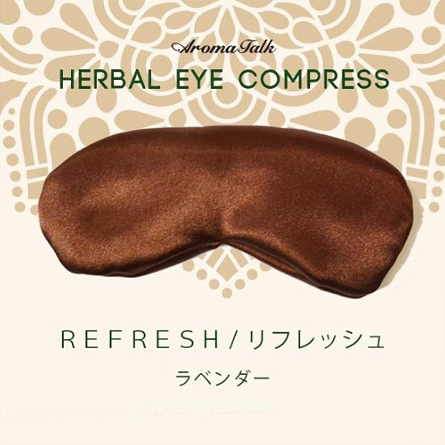 アクセサリーアクティブ逸脱ハーバルアイコンプレス「リフレッシュ」茶/ラベンダーの爽やかなリラックスできる香り