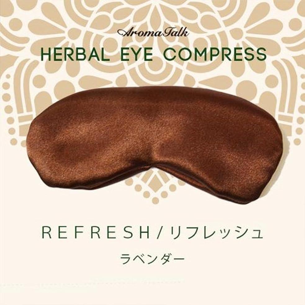 開いたエイリアンシルエットハーバルアイコンプレス「リフレッシュ」茶/ラベンダーの爽やかなリラックスできる香り