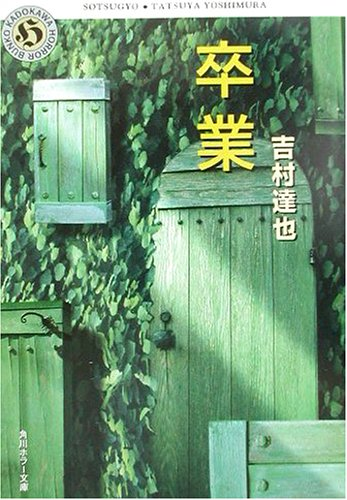 卒業 (角川ホラー文庫)の詳細を見る