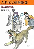 人形佐七捕物帳〈4〉嵐の修験者 (嶋中文庫)