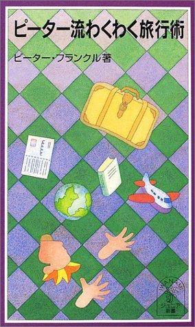 ピーター流わくわく旅行術 (岩波ジュニア新書)の詳細を見る