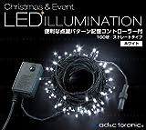 【AD&C TORONIC】LEDイルミネーション 100球ストレートタイプ 10m メモリー機能内蔵コントローラー付 カラー:ホワイト 10連結可能タイプ