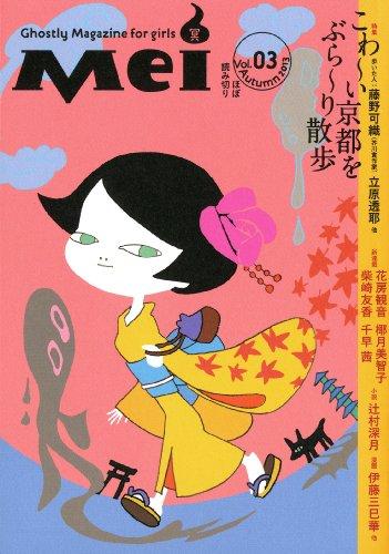 Mei(冥)Vol.03 (幽BOOKS)の詳細を見る
