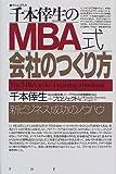 千本倖生のMBA式会社のつくり方―新ビジネス成功のノウハウ