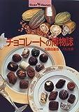 チョコレートの博物誌 (ショトル・ミュージアム) 画像
