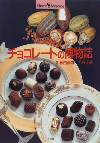チョコレートの博物誌 (ショトル・ミュージアム)の詳細を見る