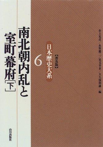 南北朝内乱と室町幕府(下)    日本歴史大系〔普及版〕 6