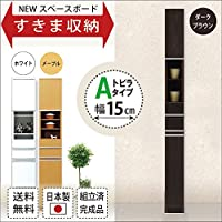 NEWスペースボード 隙間収納 トビラタイプ(A) 幅15cm 3色対応 日本製 国産 収納家具 (ダーク)