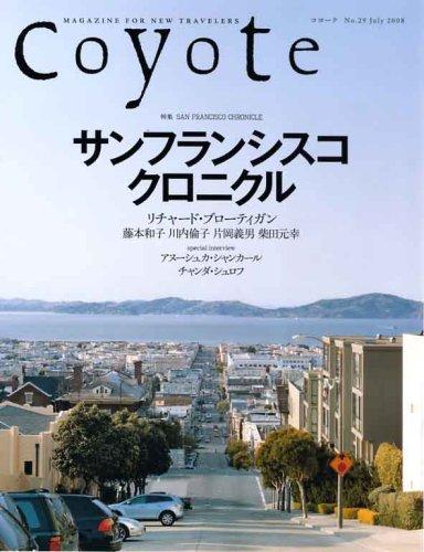 Coyote No.29 特集:サンフランシスコ・クロニクルの詳細を見る