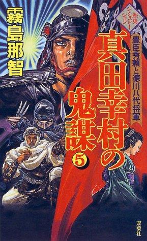 真田幸村の鬼謀―豊臣秀頼と徳川八代将軍〈5〉