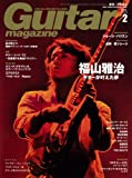 Guitar magazine (ギター・マガジン) 2012年 02月号 [雑誌]