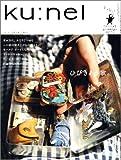 ku:nel (クウネル) 2005年 07月号 Vol.14