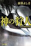 2031探偵物語 神の狩人 (文春文庫)