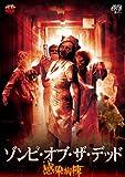 ゾンビ・オブ・ザ・デッド 感染病棟 [DVD]