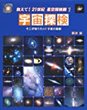 宇宙探検―そこが知りたい!宇宙の秘密 (教えて!21世紀星空探検隊)
