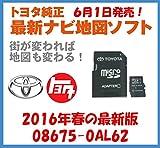 トヨタ(TOYOTA) トヨタ純正 マイクロSDカード 地図更新ソフト 全国版 08675-0AL62