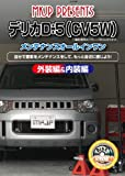 ミツビシ デリカD5(CV5W) メンテナンスオールインワンDVD 内装&外装セット