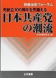 党創立100周年を見据える日本共産党の潮流 (別冊治安フォーラム)