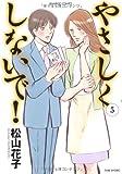 やさしくしないで!(5) (バンブー・コミックス)