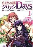 ダンタリアンの書架 ダリアンDays (1) (角川コミックス・エース 221-4)