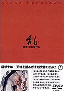 乱 [DVD]