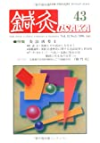 鍼灸OSAKA43号 灸法再考2