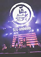 SEX-ANDROID 日本縦断ツアー'17 FINAL【医者ROCK NEVER DIE】at 中野サンプラザホール 2017.7.19 特別限定盤 [DVD](在庫あり。)