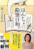 ほんじょの鉛筆日和。 (新潮文庫 (ほ-14-2))