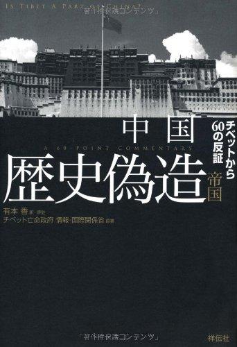 中国 歴史偽造帝国の詳細を見る