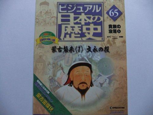 ビジュアル日本の歴史65 (2005/05/10)  蒙古襲来(1) 文永の役